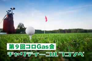 「第9回コロGas会」チャリティーゴルフコンペ