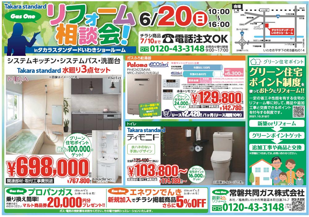 6/20(日)リフォーム相談会 in タカラスタンダードいわきショールーム
