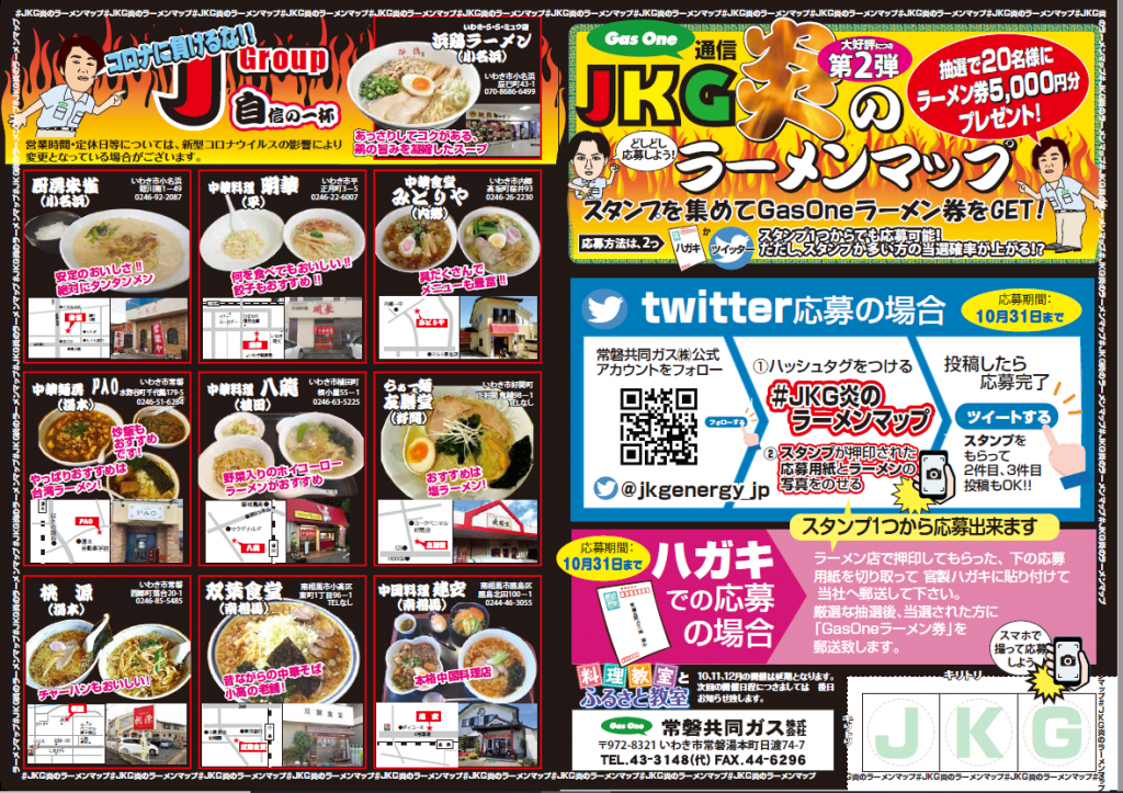 JKG炎のラーメンマップ第2弾!応募で5,000円分のラーメン券が当たる!